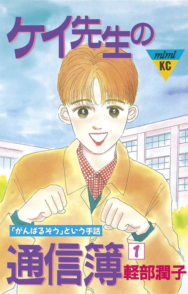 ケイ先生の通信簿(1)
