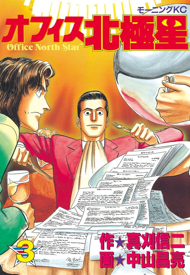 オフィス北極星(3)