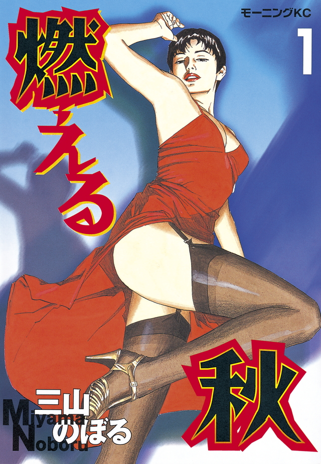 燃える秋(1)