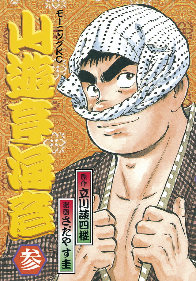 山遊亭海彦(3)