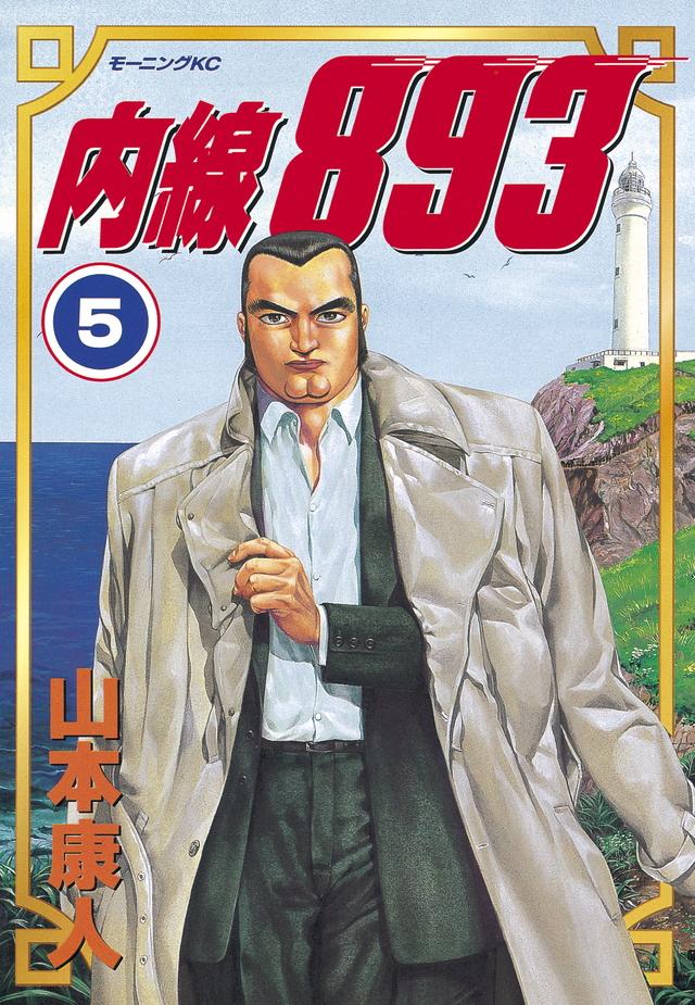 内線893(5)