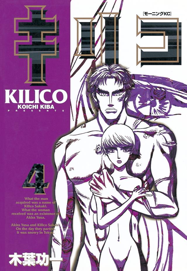 キリコ(4)<完>