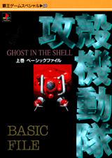 攻殻機動隊 GHOST IN THE SHELL 上巻 ベ-シックファイル
