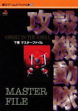 攻殻機動隊 GHOST IN THE SHELL 下巻 マスタ-ファイル