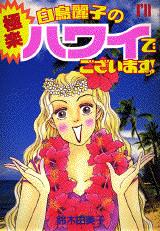 白鳥麗子の極楽ハワイでございますっ!