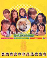 モーニング娘。+ハロー!プロジェクト・キッズ+後藤真希イン ザ ムービー「仔犬ダンの物語」