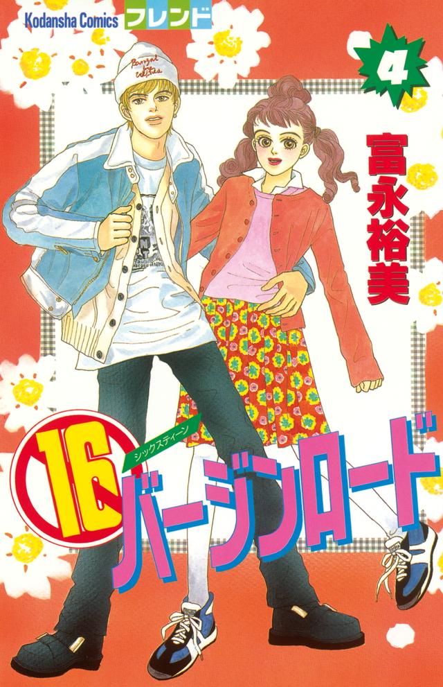 16バ-ジンロ-ド(4)