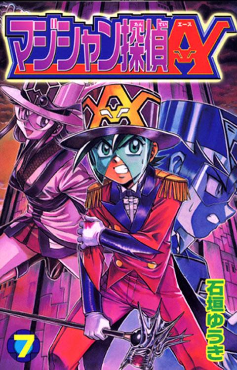 マジシャン探偵A(7)