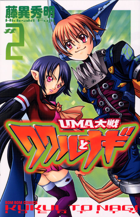 UMA大戦 ククルとナギ(2)