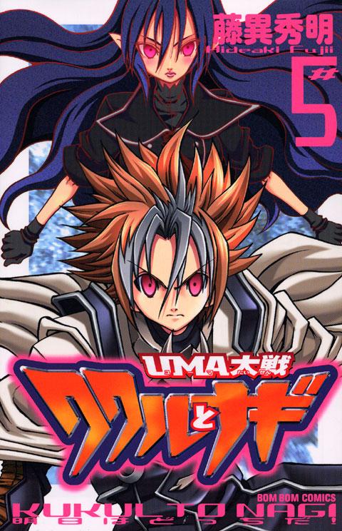 UMA大戦 ククルとナギ(5)