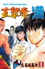 直撃拳 満(1)