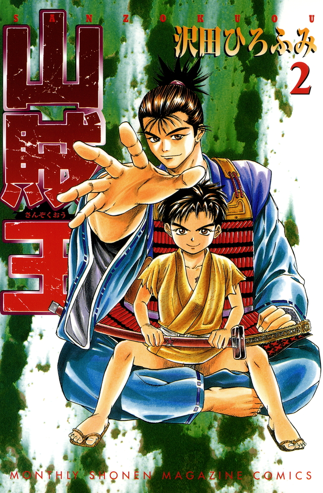 山賊王(2)
