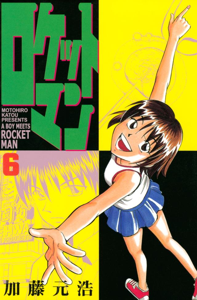 ロケットマン(6)