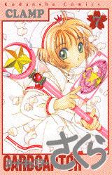 カードキャプターさくら(7)