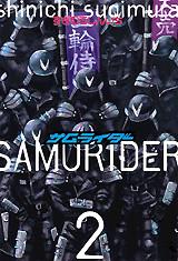 サムライダー(2)
