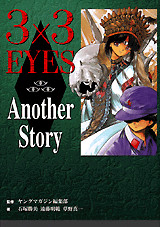 3×3EYES Another Story