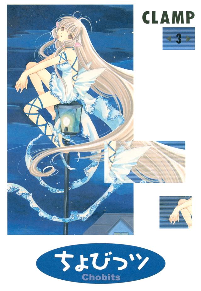 ちょびっツ(3)