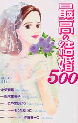 最高の結婚500