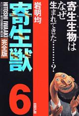 寄生獣(完全版)(6)