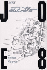 HGT版 あしたのジョー(8)<完>
