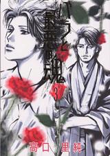 バラと最悪の魂(3)