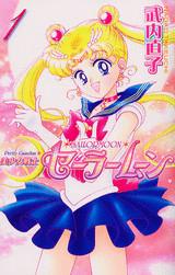 美少女戦士セーラームーン新装版(1)