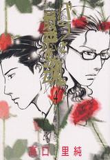 バラと最悪の魂(4)