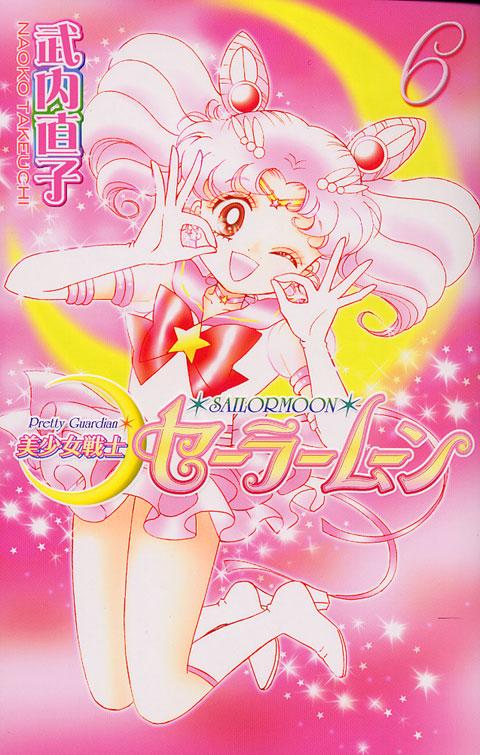 美少女戦士セーラームーン新装版(6)
