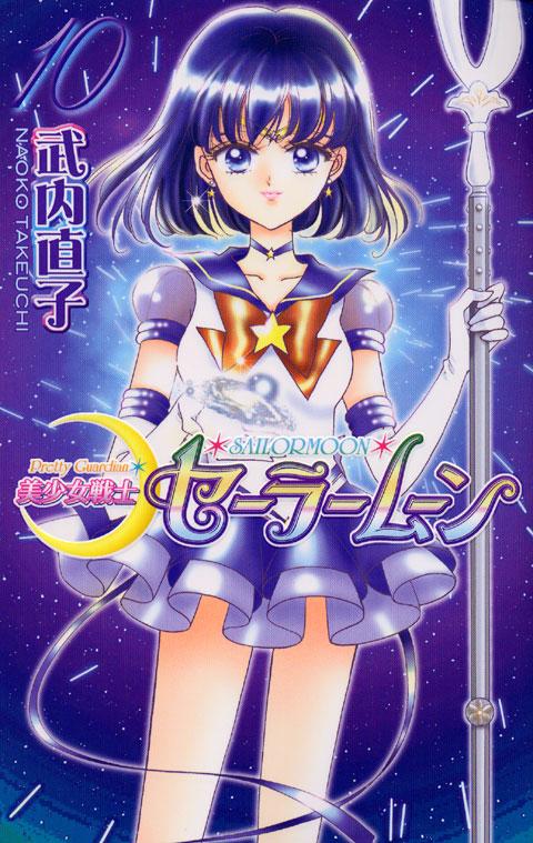 美少女戦士セーラームーン新装版(10)
