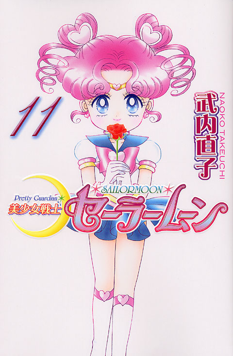 美少女戦士セーラームーン新装版(11)