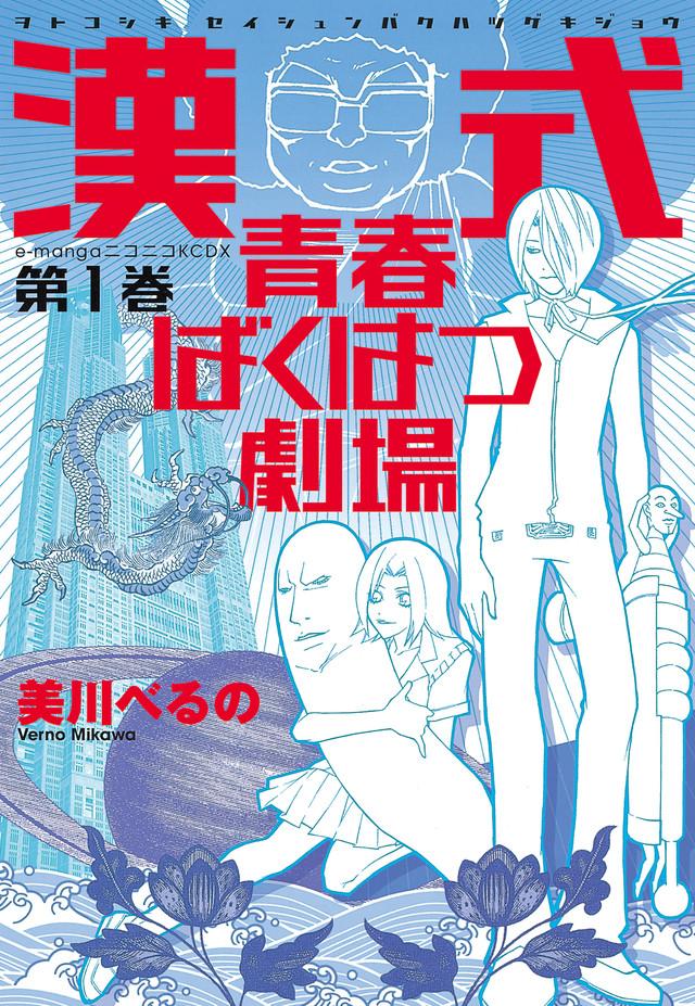 漢式青春ばくはつ劇場(1)