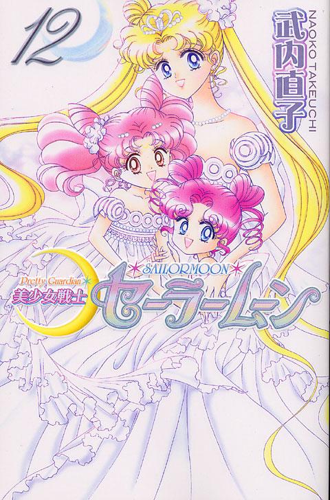美少女戦士セーラームーン新装版(12)<完>