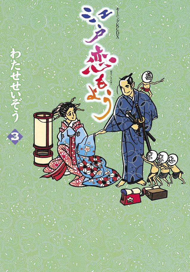 江戸恋もよう(3)<完>