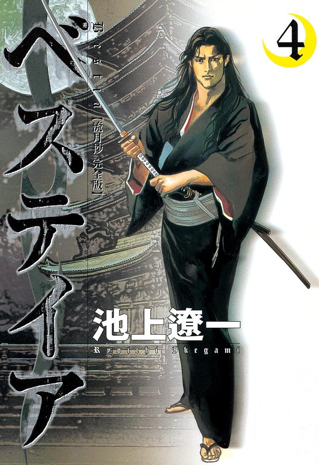 ベステイア ~流月抄完全版~(4)