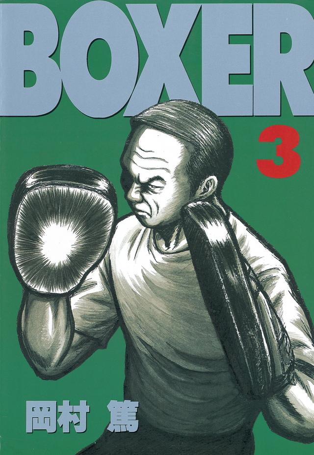 BOXER(3)<完>