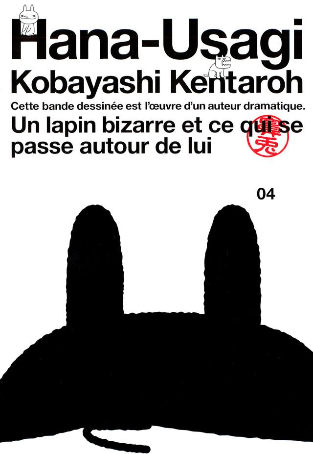 鼻兎(4)