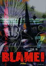 BLAME!(7)限定電装版