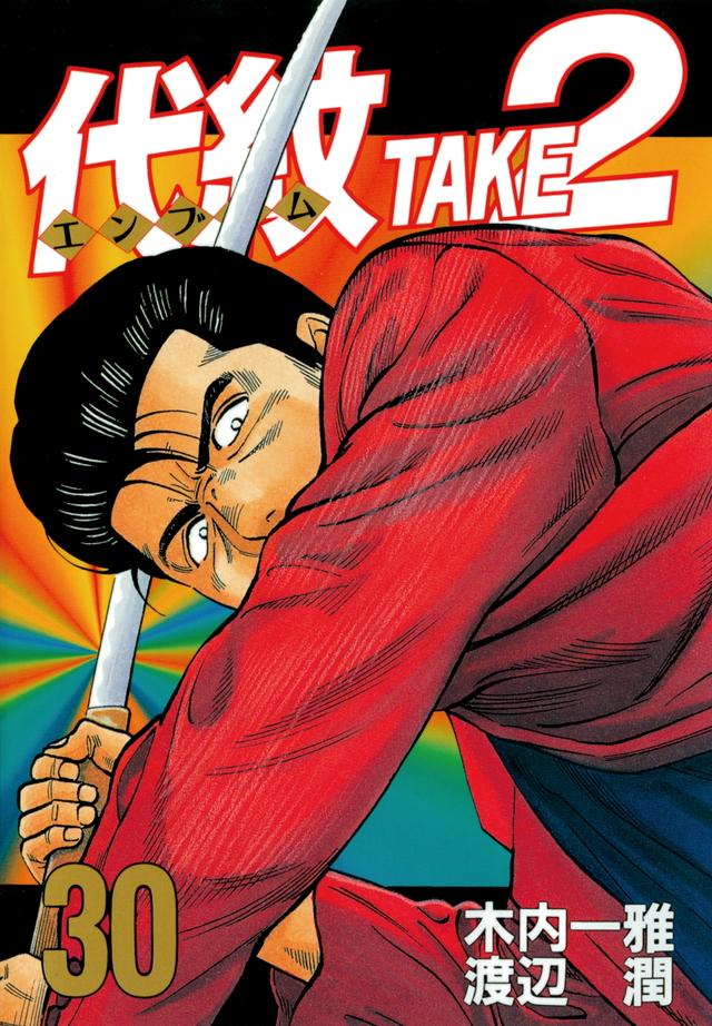 代紋TAKE2(30)