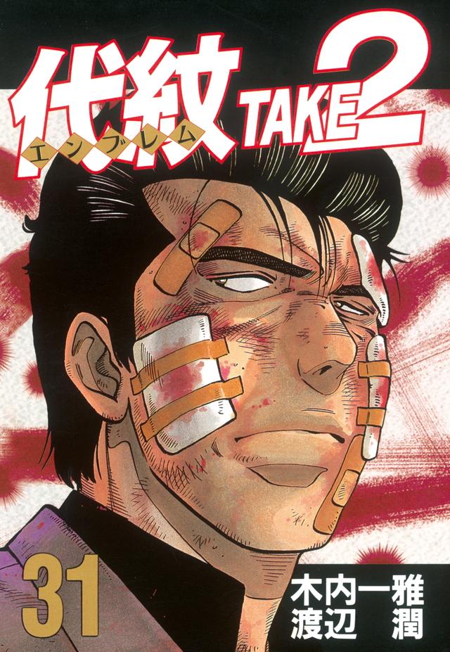 代紋TAKE2(31)