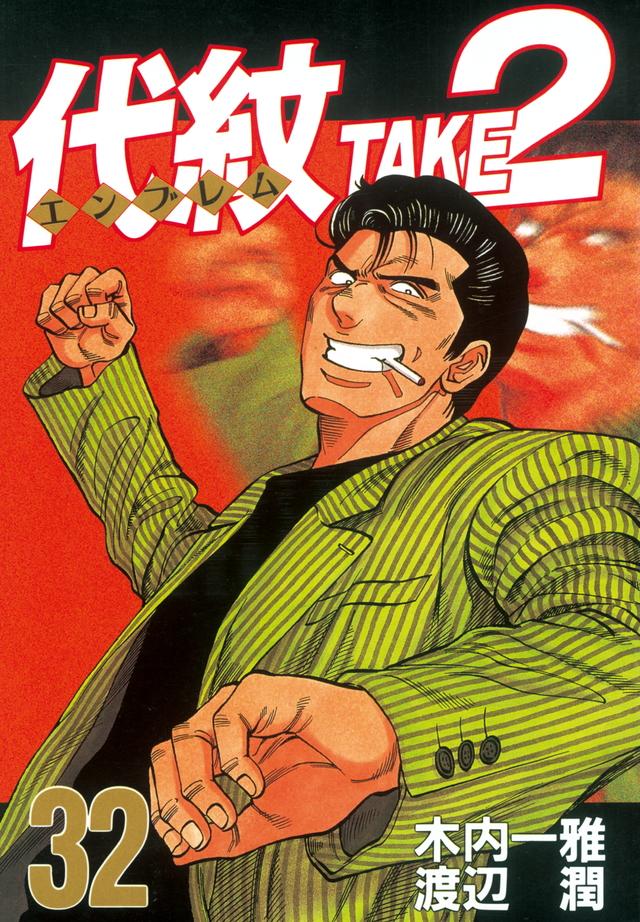 代紋TAKE2(32)