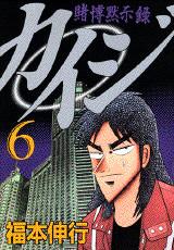 カイジ(6)