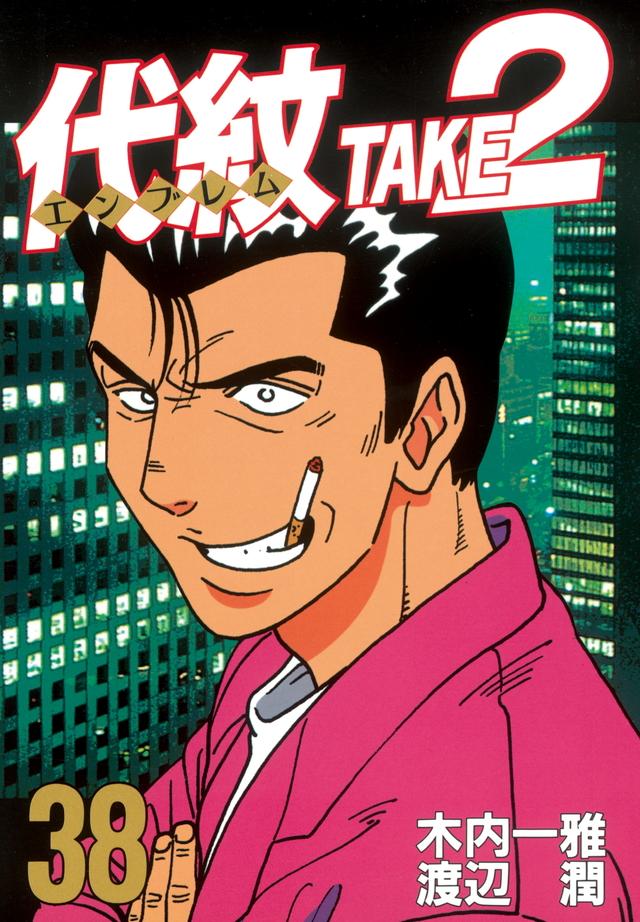 代紋TAKE2(38)