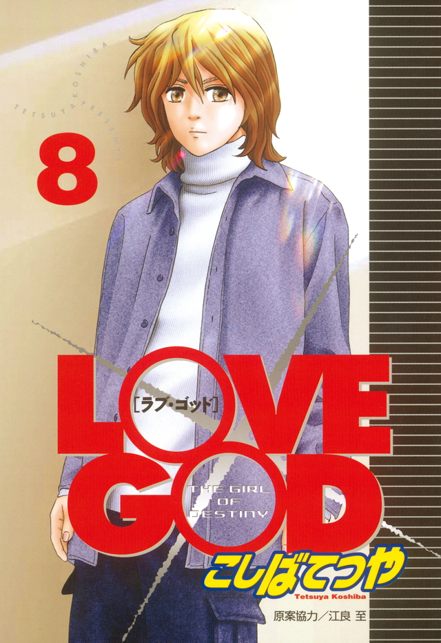LOVE GOD(8)