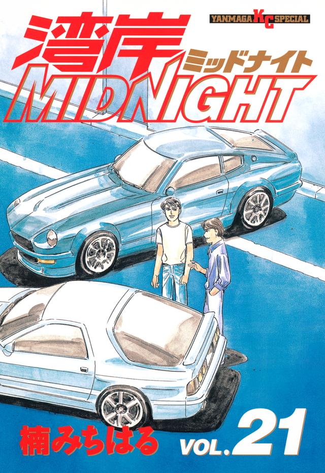湾岸MIDNIGHT(21)