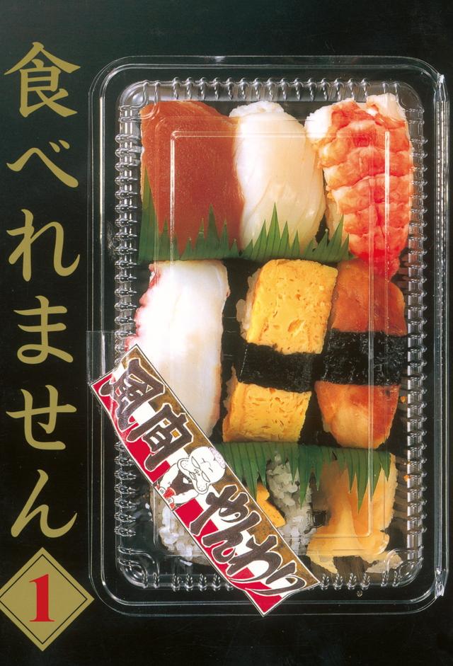 食べれません(1)