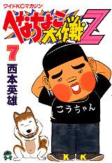 へなちょこ大作戦Z(7)