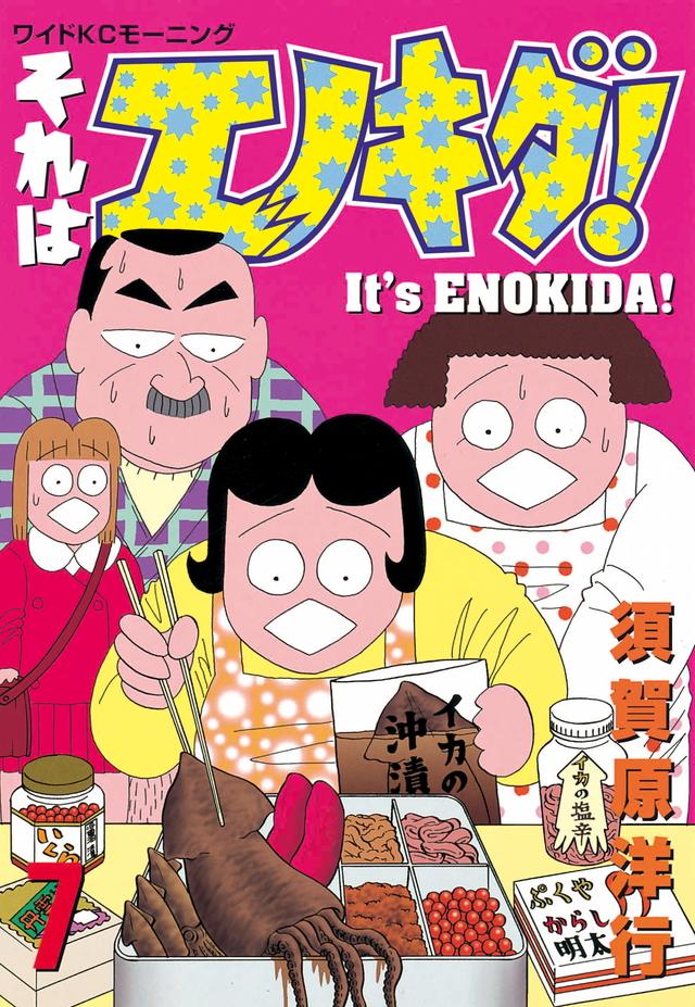 それはエノキダ!(7)<完>