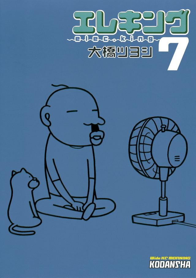エレキング(7)