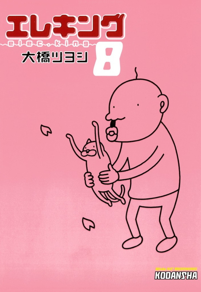 エレキング(8)
