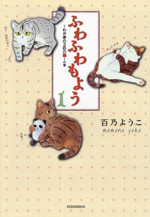 ふわふわもよう(1)~わが家の3匹の猫~の巻